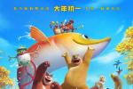 """国产动画2018:正在蓬勃生长 期待""""冲破天际"""""""