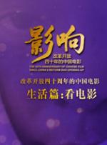 影响第38集:改革开放四十年的中国龙虎国际,龙虎国际客户端,龙虎国际网页登录--看龙虎国际,龙虎国际客户端,龙虎国际网页登录
