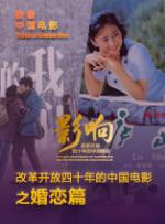 影响第39集:改革开放四十年的中国龙虎国际,龙虎国际客户端,龙虎国际网页登录--婚恋