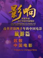 影响第40集:改革开放四十年的中国龙虎国际,龙虎国际客户端,龙虎国际网页登录--旅游