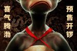 《疯狂的外星人》曝最新海报 噘嘴外星人首亮相