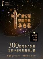 第十七届中国龙虎国际,龙虎国际客户端,龙虎国际网页登录华表奖红毯仪式