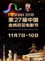 第27届中国金鸡百花龙虎国际,龙虎国际客户端,龙虎国际网页登录节闭幕式