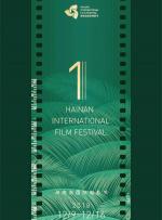 首届海南岛国际龙虎国际,龙虎国际客户端,龙虎国际网页登录节闭幕式颁奖典礼