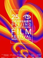 第25届北京大学生龙虎国际,龙虎国际客户端,龙虎国际网页登录节颁奖典礼