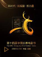 第十四届中国长春龙虎国际,龙虎国际客户端,龙虎国际网页登录节开幕式