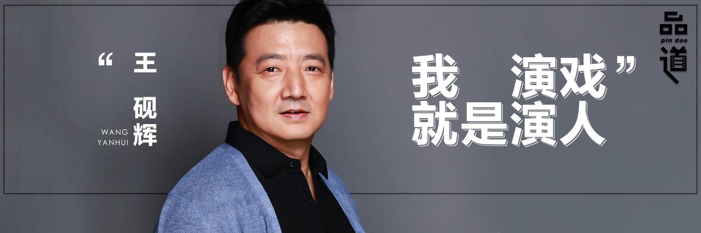 品道专访:王砚辉