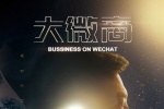 《大微商》開年勵志 劉東滸程媛媛演繹創業人生