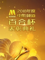 2018年度龙虎国际,龙虎国际客户端,龙虎国际网页登录频道百合杯表彰典礼