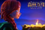 《森林奇緣》終極預告 公主身陷險境騎士尋愛冒險