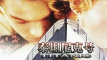 《泰坦尼克号》预告片