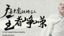 《广东十虎铁桥三之王者峥嵘》预告片
