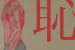 FIRST实验室新项目公布 杨明腾《耻》将奔赴柏林