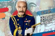 """张卫健重出江湖不敢演""""帅哥"""" 不服输的性格成就""""主角梦"""""""