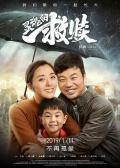 电影《灵魂的救赎》公映 讲述汶川地震失独夫妻