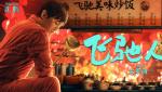 """《飞驰人生》曝""""飞驰技校""""特辑 韩寒亲自培训钢管舞"""