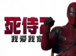《死侍2:我爱我家》最红漫威超级英雄死侍宣布来华特辑