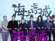 《海上浮城》在京首映 賈樟柯承諾老家包2場支持