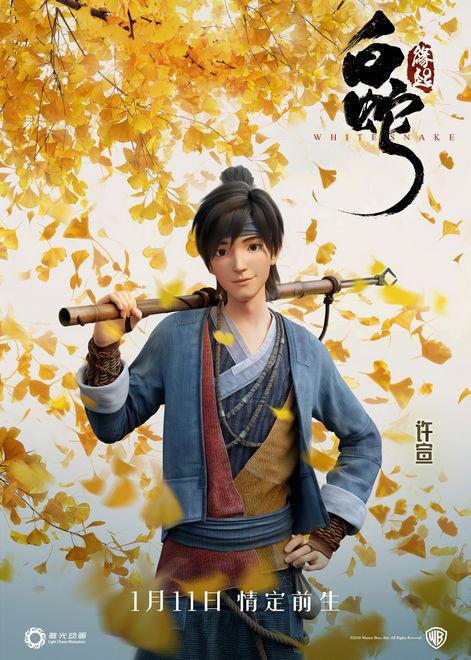 电影《白蛇:缘起》讲述了白娘子和许仙在西湖相遇之前五百年前的爱情