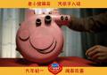 《小猪佩奇》宣传片火了!全网疯狂刷屏大开脑洞