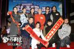 《家和万事惊》上映 吴镇宇袁咏仪引爆香港首映