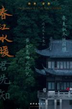 《春江水暖》杀青 北京国际电影节项目创投启动