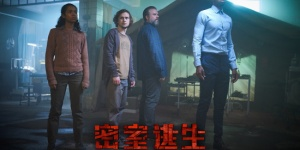 《密室逃生》今日上映曝预告片 六大密室暗藏玄机