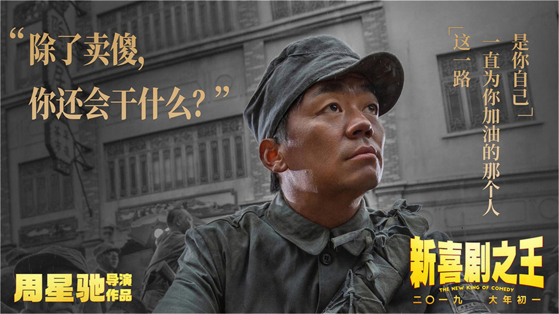 周星驰王宝强自嘲海报是怎么回事?海报回应星