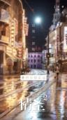 吴秀波《情圣2》突然退出春节档 已预售票房440万