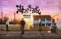 《海上浮城》演绎当代迷茫青年 李淳为戏餐厅打工