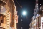 《情圣2》提挡1月24日 被疑蹭主演吴秀波事件热度