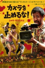 日本蓝丝带奖公布 《摄影机不要停!》获最佳影片