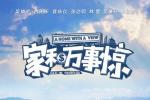《家和萬事驚》彩蛋海報 吳鎮宇現實題材引爆熱議