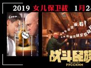 提档1月24日!电影《战斗民族养成记》曝正片片段