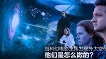 周游电影:当科幻电影主角发现外太空信号 他们是怎么做的?