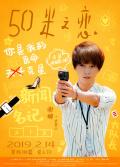 《五十米之恋》曝角色海报 谢楠方力申