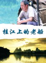 桂江上的老船
