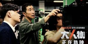 """《""""大""""人物》发布导演特辑 王千源包贝尔看回放"""