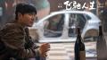 《飞驰人生》曝IMAX版海报 韩寒片场挑战动作戏