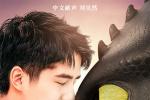 刘昊然献声《驯龙高手3》 与没牙仔演绎史诗终章