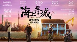 《海上浮城》聚焦平凡百姓 讲述中国式家庭关系
