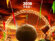 《瘋狂的外星人》主題曲MV 黃渤沈騰梁龍玩轉神曲
