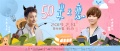 《五十米之恋》终极海报 谢楠方力申演绎倒霉爱情