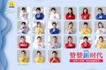 公益廣告《贊贊新時代》上線 21位青年演員演繹