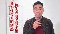 """《廉政风云》发布""""反腐昌年""""正能量短片"""