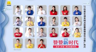 公益广告《赞赞新时代》上线 21位青年演员演绎