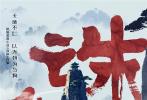 1月29日,电影《诛仙》宣布杀青,同时曝光先导海报并定档2019年8月8日。影片由程小东执导,肖战、李沁、孟美岐领衔主演,唐艺昕特邀主演。