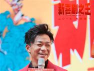 王宝强携《新喜剧之王》笑爆青岛 送咸鱼鼓励观众