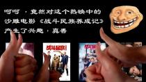 """电影《战斗民族养成记》曝""""人艰不拆""""饭制混剪"""