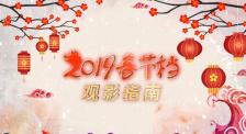 """2019春节档观影指南:喜剧占主导 科幻、奇幻加入""""战斗"""""""